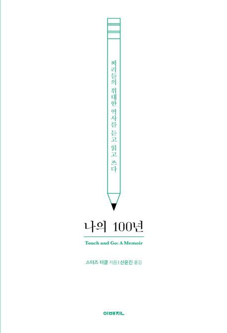 스터즈 터클 지음/신윤진 옮김/이매진