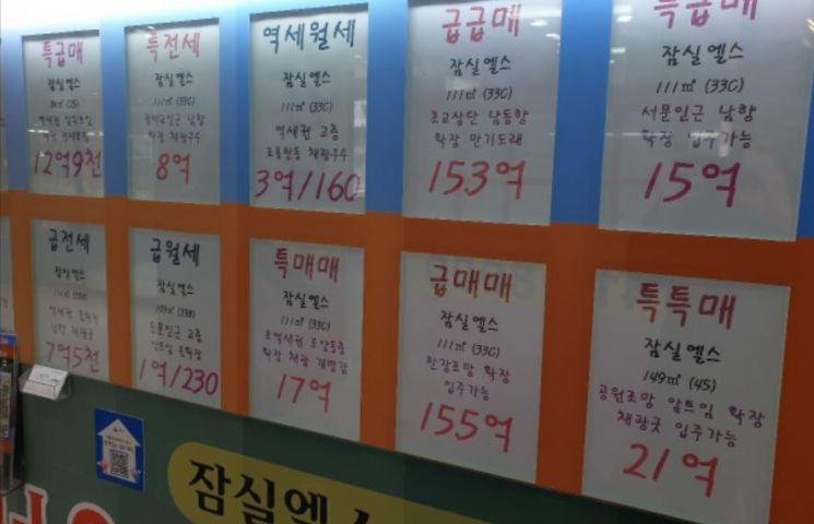 서울 송파구 일대 중개업소에는 최근 '급매', '급급매', '특급매', '초급매' 등의 이름으로 호가가 조정된 물건이 등장하고 있다. / 사진 = 이춘희 수습기자