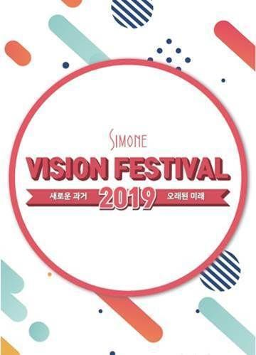 시몬느, '2019 시몬느 비전 페스티벌' 개최