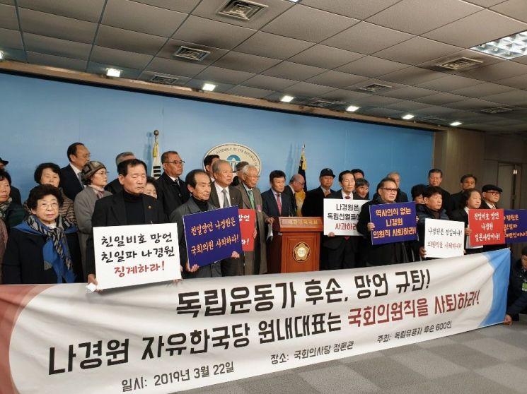 독립운동가 후손들은 22일 국회 정론관을 찾아 나경원 자유한국당 원내대표의 의원직 사퇴를 요구했다. 류정민 기자 jmryu@