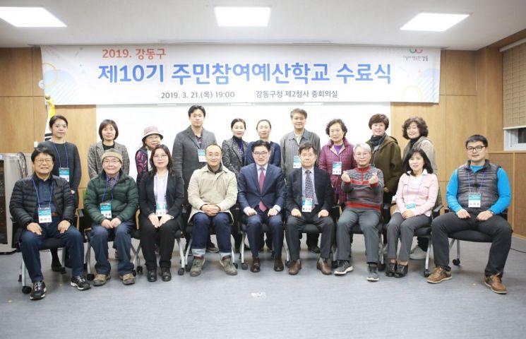 [포토]이정훈 강동구청장, 주민참여예산학교 수료식 참석