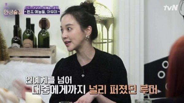 '인생술집' 아유미 / 사진=tvN 방송 캡처