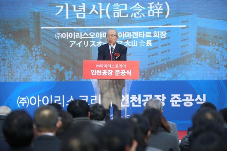 오야마 겐타로 아이리스오야마 회장이 기념사를 하고 있다.