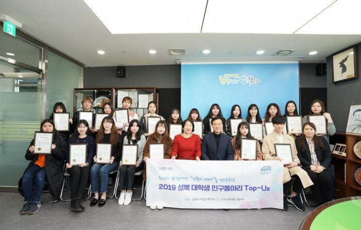 '성북 Top-Us 대학생 인구동아리' 발족