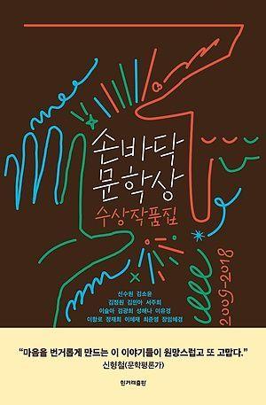 [신간 안내] <손바닥문학상 수상작품집> 外