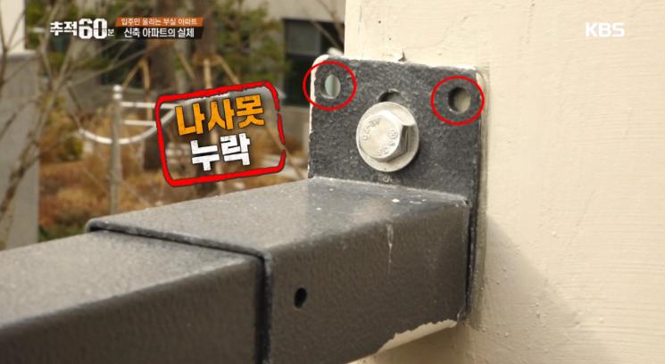 '추적 60분'을 통해 공개된 부실 시공 아파트 / 사진 = KBS 캡처