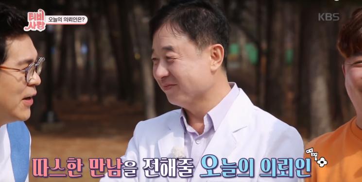 'TV는 사랑을 싣고'에 출연한 의사 남재현 / 사진 = KBS 캡처