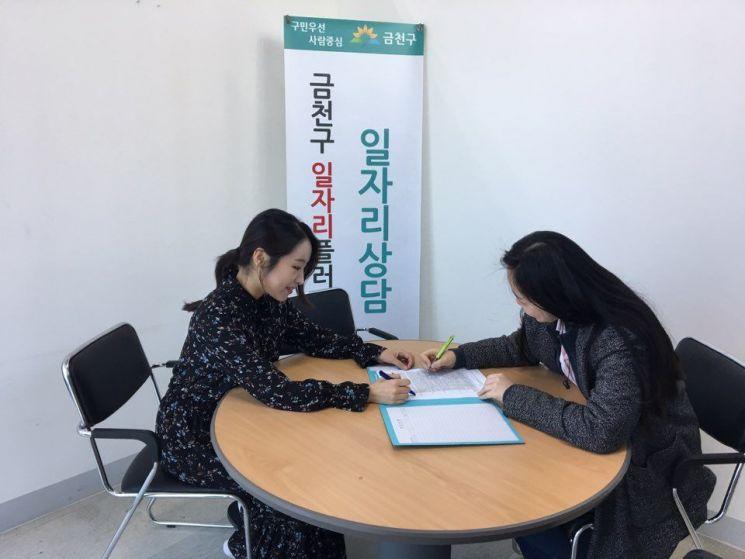 금천구, 서울시민안심일자리 직업상담사 1명 모집
