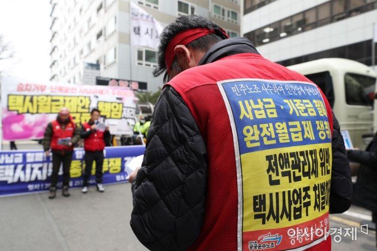 공공운수노조 택시지부 조합원들이 25일 서울 영등포구 더불어민주당사 앞에서 집회를 열고 택시 완전월급제 법안 통과를 촉구하고 있다. /문호남 기자 munonam@