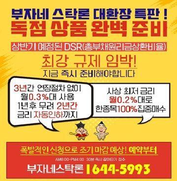 """【DSR규제 임박!】 """"한도소진 코앞"""" 3년간 연장NO!/ 월0.2%대 대환즉시해결 -부자네"""