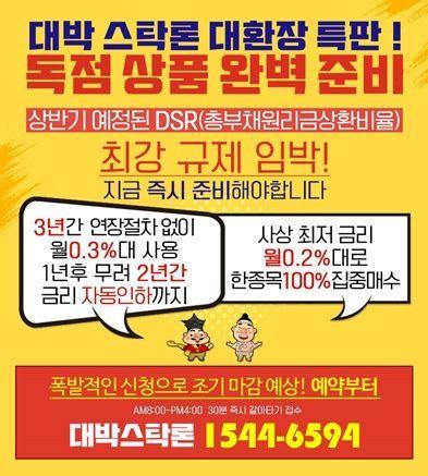 【DSR규제 임박!】 역대최강 혜택! 월0.2%대! /연장안될까 불안? 대박스탁으로 완벽해결!