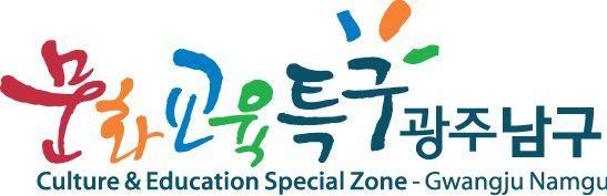 광주 남구, 지역자활센터 성과평가 '최우수 기관' 선정