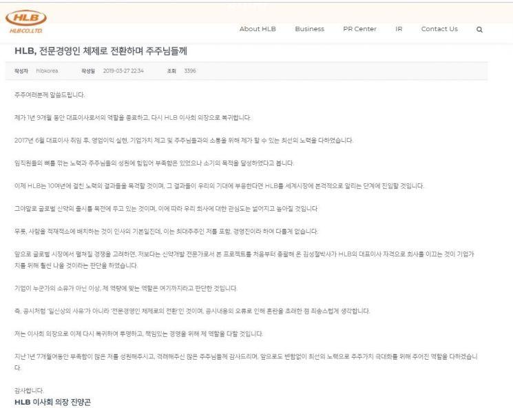 """에이치엘비, 전문 경영인체제 전환…""""글로벌 신약개발 가속화"""""""