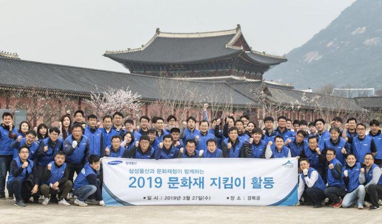 삼성물산 리조트부문, '문화재 지킴이' 봉사활동 펼쳐