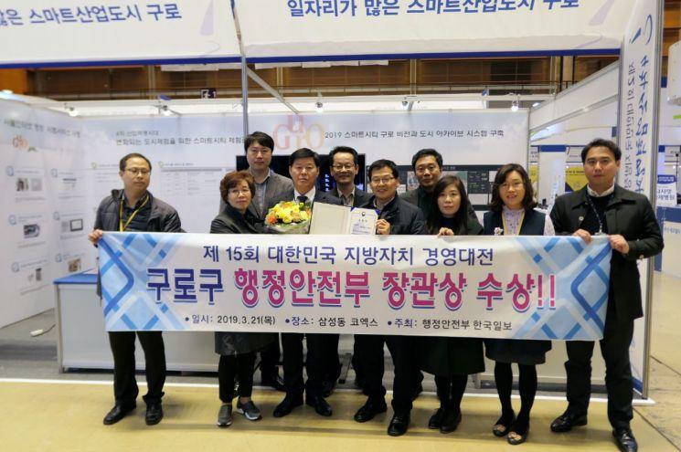 구로구, 지방자치 경영대전 행정안전부장관상 수상
