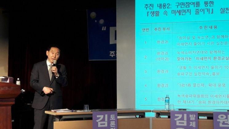 윤영한 송파구의회 위원장 '굿바이 미세먼지, 송파구 발전방안?' 발제