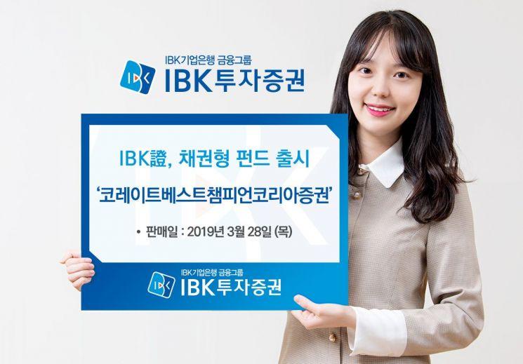 IBK투자증권, 채권형 펀드 '코레이트베스트챔피언코리아증권' 판매
