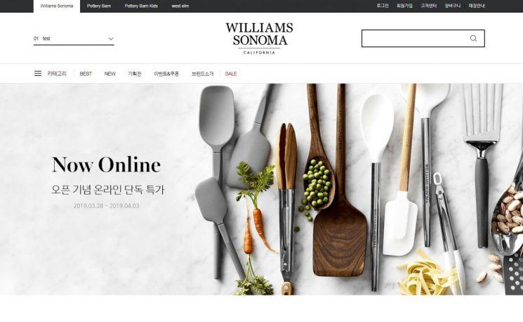 현대리바트, 아시아 최초 '윌리엄스 소노마' 단독 온라인몰 연다