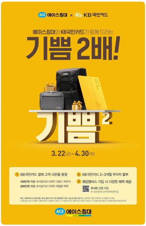 에이스침대, KB국민카드 제휴 2차 프로모션