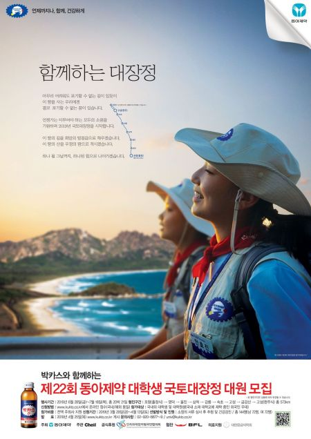 동아제약, 대학생 국토대장정 대원 144명 모집…내달 13일까지