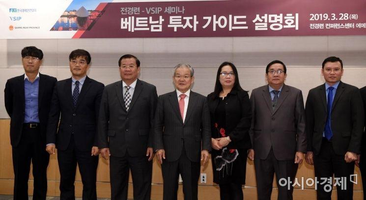 [포토] 전경련, 베트남 투자 가이드 설명회 개최