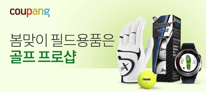 쿠팡, '골프 프로샵' 테마관 개편…48만개 상품