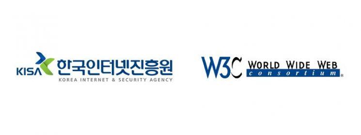 KISA-W3C 공동주관 '웹 표준 국제회의' 내년 한국서 개최