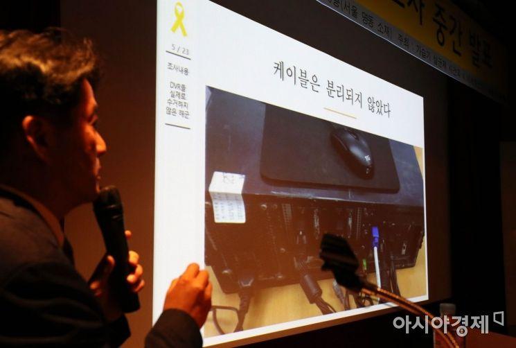 [포토]세월호 CCTV DVR 조사내용 중간발표