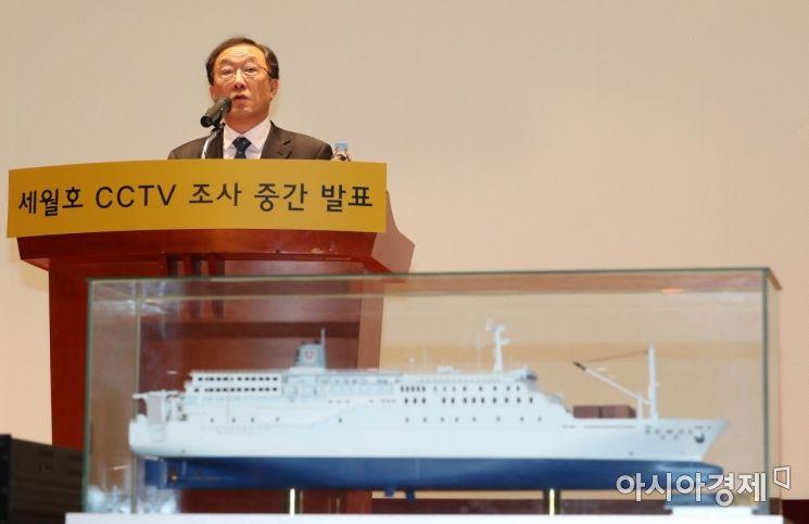 [포토]세월호 CCTV 조사 중간발표
