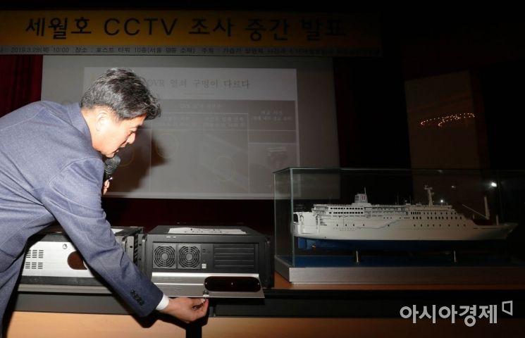 [포토]세월호 CCTV 녹화장치 조작·편집 정황