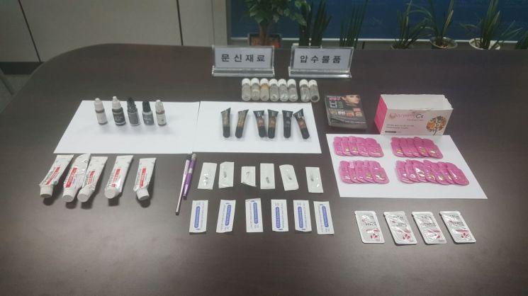 불법 눈썹 문신 시술업소 압수물품 [사진=인천시]