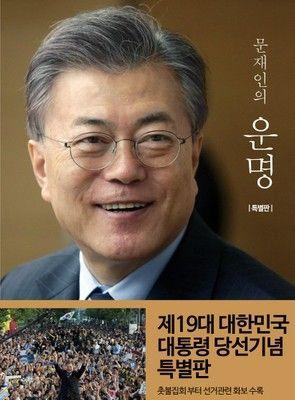 [재산공개]'문재인의 운명' 인세 수입 1억5000만원
