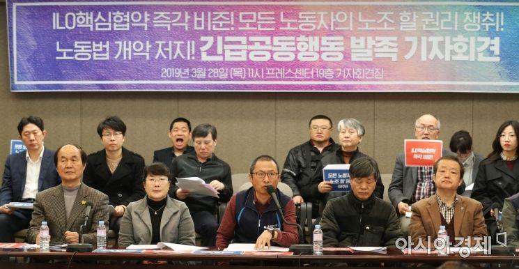 [포토]ILO 핵심협약 비준을 위한 긴급공동행동 발족 기자회견