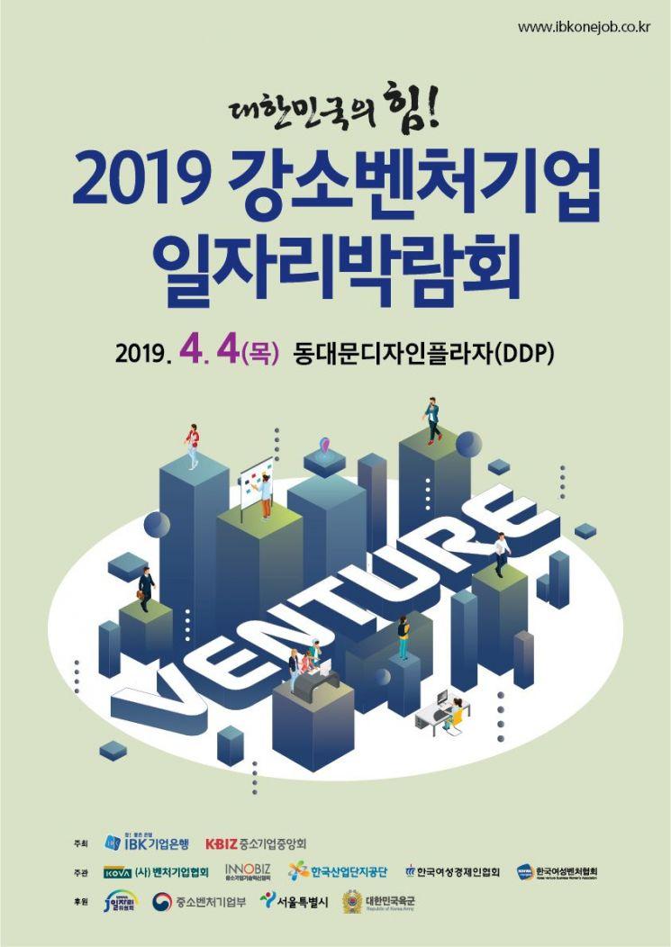 기업은행, '2019 강소벤처기업 일자리박람회' 개최