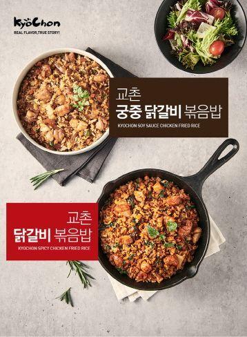 교촌치킨, HMR '닭갈비 볶음밥' 2종 옥션 입점
