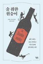 [원다라의 행간읽기] 원숭이도 술을 마신다...알콜중독 완치10% 불과