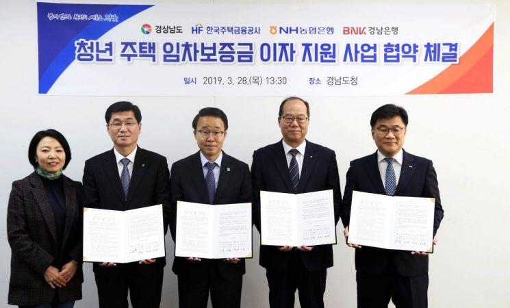 주금공, 경남 청년층 주거지원 앞장