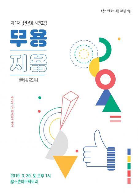 광산구, 광산문화 시민포럼 '무용지용' 개최