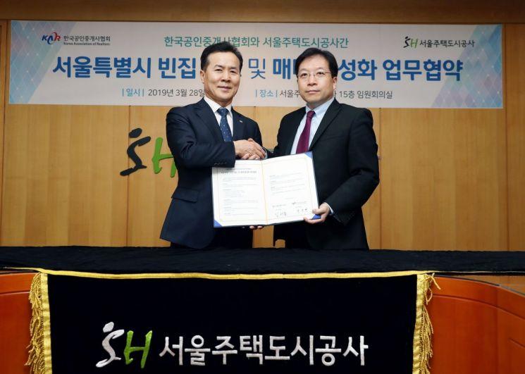 빈집, '조사·매입중개' 민·관 협력…SH공사·공인중개사협회 MOU