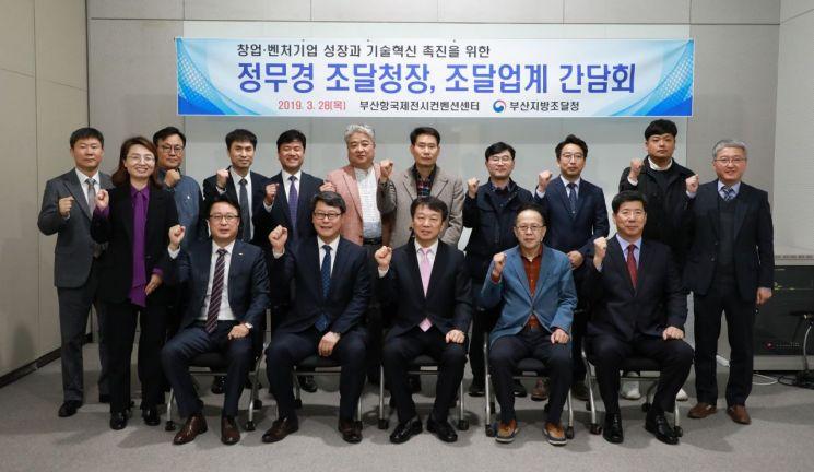 """[포토] 정무경 조달청장 """"창업·벤처기업 해외 진출 지원"""""""