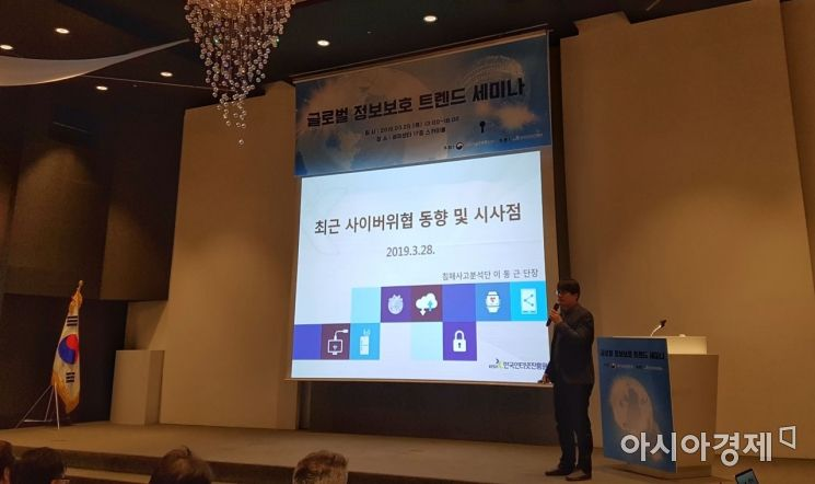 이동근 한국인터넷진흥원(KISA) 침해사고분석단장이 28일 서울 강남구 섬유센터에서 열린 글로벌 정보보호 트렌드 세미나에서 발표를 하고 있다.