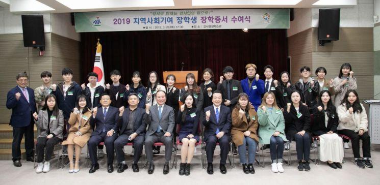 노현송 강서구청장(아랫줄 왼쪽에서부터 일곱 번째)이 29일 장학생들과 기념촬영을 했다.