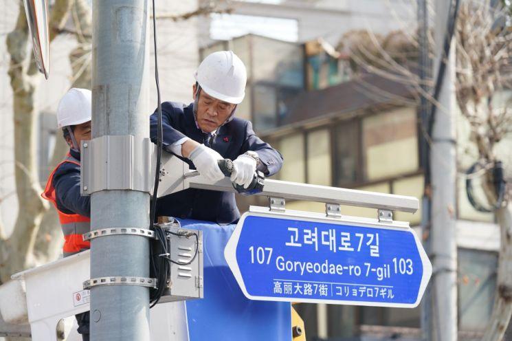 이승로 성북구청장이 마지막 남은 인촌로 도로명판을 제거, 새로운 고려대로 도로명판은 직접 설치했다.
