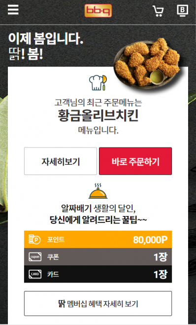 BBQ, 치킨업계 최초 멤버십제도 '딹 포인트' 도입
