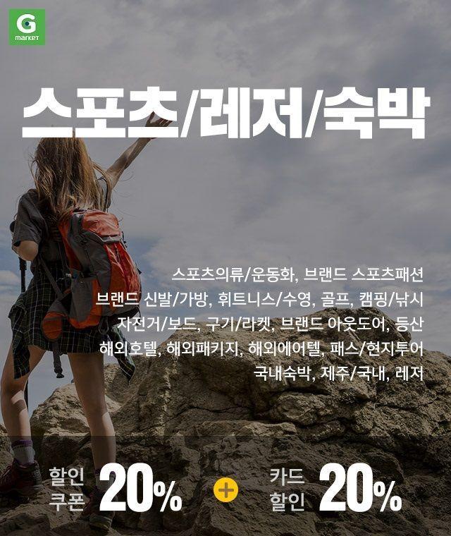 "G마켓 ""29일 하루 동안 스포츠·레저 20% 할인"""