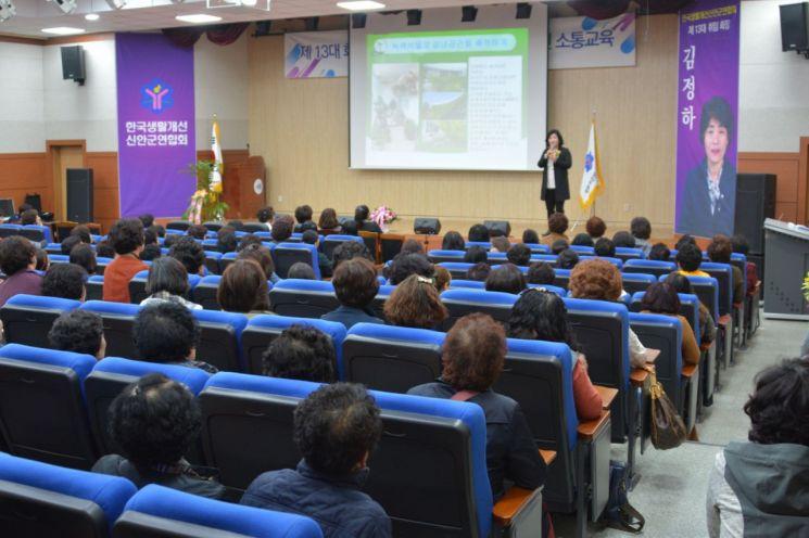 신안군, 2019 여성농업인 소통교육 실시