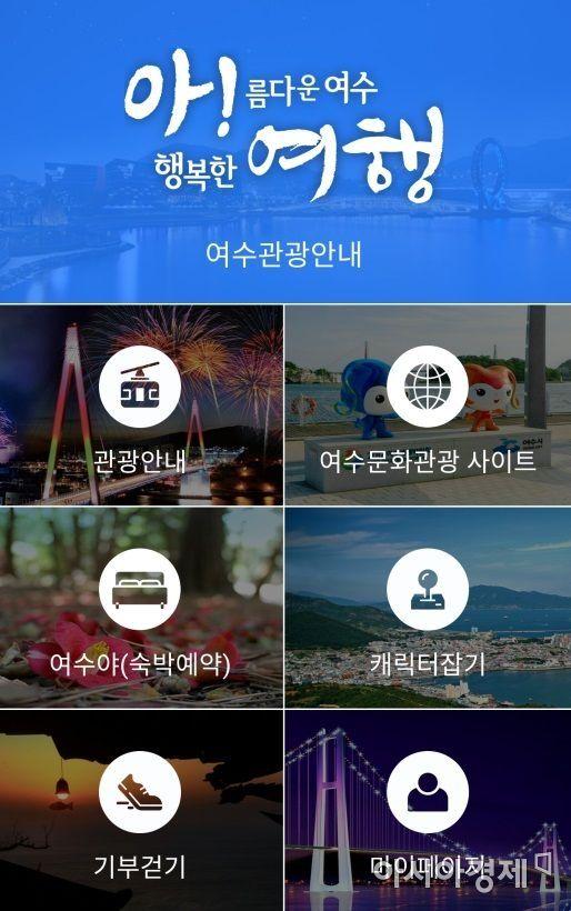 여수 관광 모바일 앱 '아! 여행'
