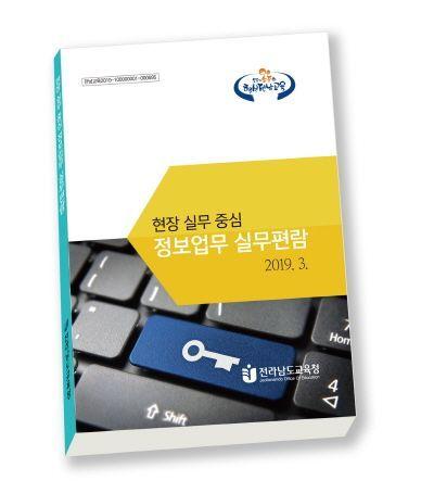 전남교육청 '정보업무 실무 편람' 발간