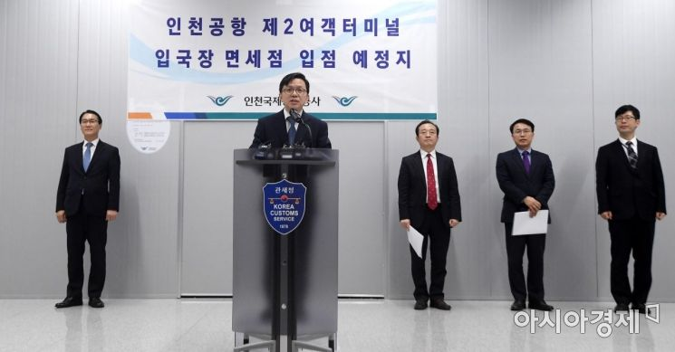 [포토] 인천공항 입국장 면세점 사업자 발표