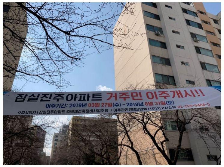 웅크렸던 강남권 재건축 일어서나…신고가 경신 잇따라